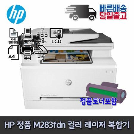 HP M283FDN 컬러레이저 복합기 인쇄 복사 스캔 팩스 유선 양면