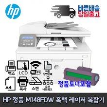 HP M148fdw 흑백레이저 복합기 프린터 양면 팩스 유무선