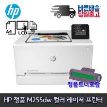 HP M255dw 컬러레이저 프린터 고속프린터 유무선네트워크 양면