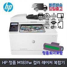 HP M183fw 컬러레이저 복합기 인쇄 복사 스캔 팩스 무선