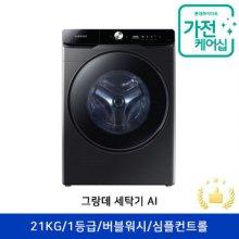 [홈케어용]드럼세탁기 WF21T6300KV [21KG/버블워시/심플컨트롤/초강력워터샷/무세제통세척/블랙케비어]