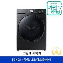 [홈케어용][AR체험] 드럼세탁기 WF19T6000KV [19KG/버블워시/무세제통세척/초강력워터샷/스마트컨트롤/블랙케비어]