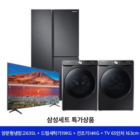 *삼성세트상품* WF19T6000KV + RS63R557EB4 + KU65UT7050FXKR +DV14T8520BV [드럼 세탁기 19KG + 냉장고 635L + TV 65인치 + 건조기 14KG]