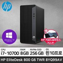 [HP] 800 G6 TWR 8YQ99AV i7-10700+8G+256G SSD+윈10Pro