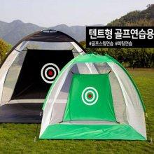 텐트형 골프 연습 네트 골프 스윙 연습 퍼팅 중형 2M
