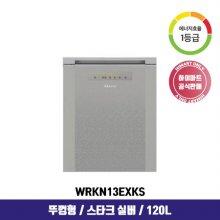 클라쎄 김치냉장고 WRKN13EXKS (120L / 스타크 실버 / 1등급)