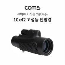 Coms 고성능 망원경 10x42 모노큘러단망경/7EFD3D