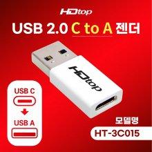 HDTOP USB3.0 to C타입 젠더 변환 컨버터 HT-3C015