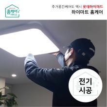 집수리서비스 - LED방등/주황색 (LED시스템 방등 50W, 서울권역한정)