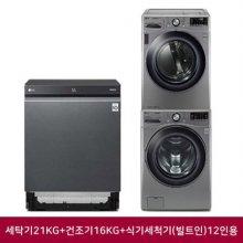 *세트상품* 세탁기(21kg)+건조기(16kg)+빌트인 식기세척기 (12인용) F21VDD+RH16VTA +DUB22MA