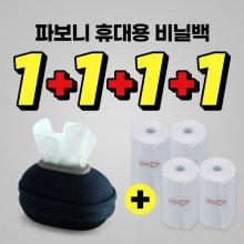 파보니 차량용 휴대용 비닐백+비닐 15매입 1+1+1+1