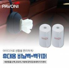 파보니 휴대용 비닐백+비닐 15매입 2롤