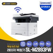 SL-M2893FW 흑백 레이저 팩스 복합기 토너포함