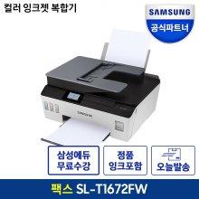 SL-T1672FW 정품 무한잉크 잉크젯 복합기 팩스 잉크포함