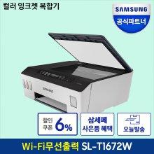 SL-T1672W 정품 무한잉크 잉크젯 복합기 잉크포함