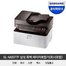 SL-M2077F 흑백 레이저 팩스 복합기 토너포함