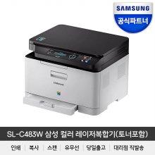 SL-C483W 컬러 레이저 복합기 토너포함