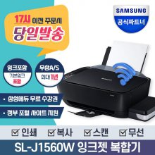 SL-J1560W 정품 무한잉크젯플러스 복합기 잉크포함