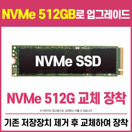 NVMe SSD 512G만들기(교체장착) 노트북옵션