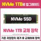 NVMe SSD 1T만들기(교체장착) 노트북옵션
