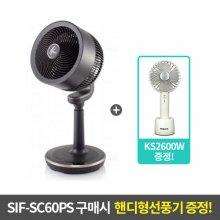 [핸디형선풍기 증정] SIF-SC60PS 스탠드형 전자식 에어써큘레이터 + SIF-KS2600W