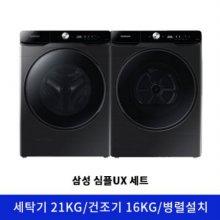드럼 세탁기(21kg)+건조기(16kg) 세트 WF21T6300KV+DV16T8740BV (블랙캐비어, 심플 UX블랙)