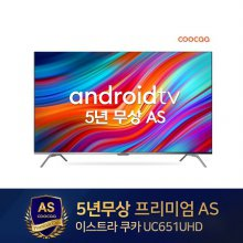 165cm (65인치) 쿠카 UC651UHD THE SMART AI PRO 스마트TV (스탠드/직배송)