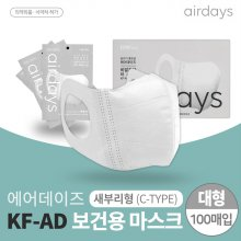 에어데이즈 KF-AD 비말차단 마스크 대형 C타입 100매