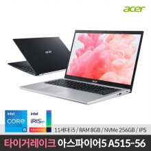 아스파이어5 A515-56 유니크 노트북 인텔 i5 1135G7 8GB 256GB 프리도스 15inch 블랙