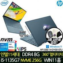 파빌리온 노트북 x360 14-DW1049TU /3종 사은품 증정 이벤트