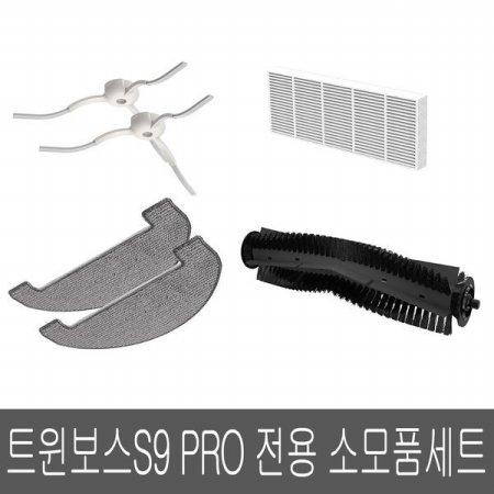 [추가 다운로드쿠폰] 트윈보스PRO S9  소모품 세트