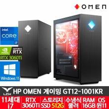 HP OMEN 25L GT12-1001KR 게이밍 데스크탑/i7-11700K/RTX3060Ti/16GB/512GB/수랭/컴퓨터/고사양PC
