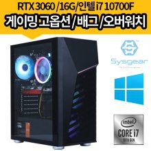 [무선키보드 마우스 증정] SYSGEAR 게이밍컴퓨터 TS1760RW 인텔 i7 10700F/RTX 3060/NVME 500G/윈도우탑재