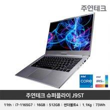 슈퍼플라이 노트북 J9ST (인텔11세대 i7, 16GB, 512GB, INTEL irisTM XE, 프리도스, 14inch, 쿨그레이)
