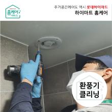 환풍기 클리닝(천정형, 4개이하)/분해청소 전문CS마스터