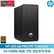 HP 285 프로 G8 MT 1Y4D6AV R3-5300G 윈도우10프로