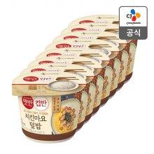 [CJ제일제당] 햇반컵반 집콕KIT 치킨마요덮밥 233gx8개입
