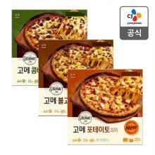 고메 클래식 피자 3종 포테이토/불고기/콤비네이션