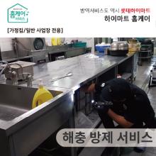해충방제 서비스[정기관리-3회/6개월] - 가정집 -10평이하(34㎡이하)