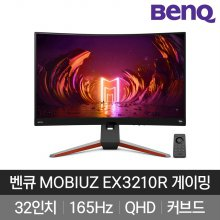 BenQ MOBIUZ EX3210R 32형 QHD 165Hz 커브드 모니터 HDR/FreeSync