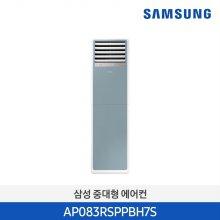 비스포크 냉난방기 (75.9㎡) AP083RSPPBH7S 세이지블루 [전국기본설치비무료]