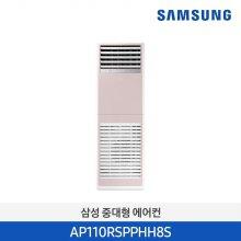 비스포크 냉난방기 (99㎡) (삼상) AP110RSPPHH8S 프라임핑크 [전국기본설치비무료]