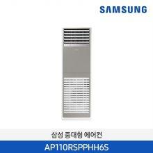 비스포크 냉난방기 (99㎡) (삼상) AP110RSPPHH6S 콰이어트 그레이 [전국기본설치비무료]