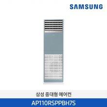 비스포크 냉난방기 (99㎡)(단상) AP110RSPPBH7S 세이지블루 [전국기본설치비무료]