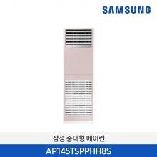 비스포크 냉난방기 (132㎡) AP145TSPPHH8S 프라임핑크 [전국기본설치비무료]