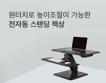 원터치로 높이조절이 가능한 전자동 스탠딩 책상