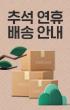 추석연휴 배송안내
