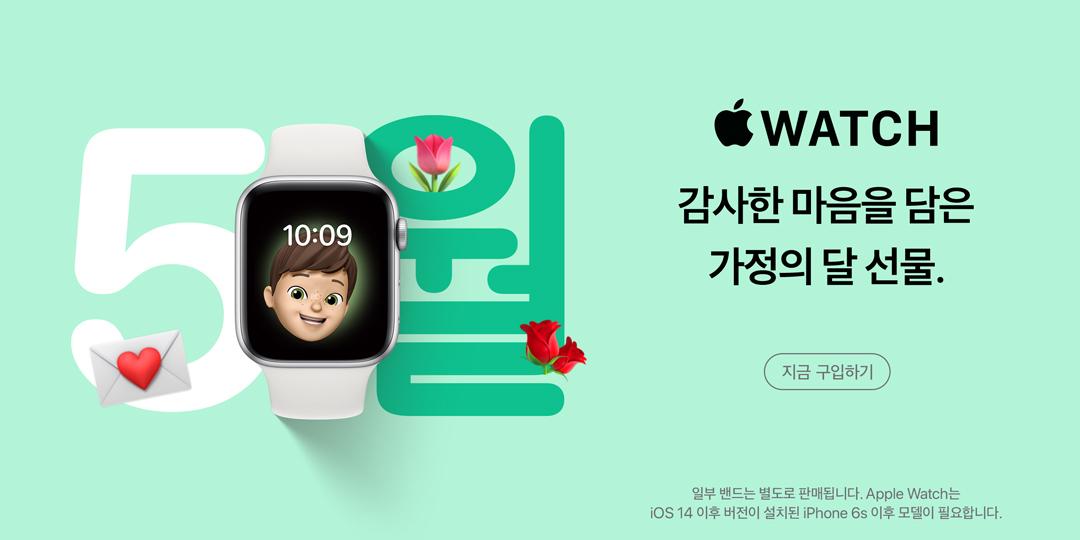 애플워치5월