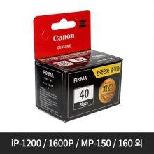 [정품]캐논 흑백/블랙잉크[PG-40][검정][490매/호환기종:Ip-1200, iP-1600P, iP-1700, IP-2580, 복합기 MP-150, MP-160, MP-170, MP-198B, MP-218, MX-318, FAX-JX300, FAX-JX510P]