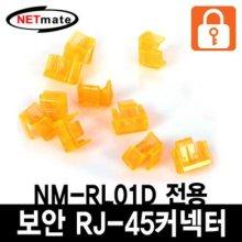 NM-RL01GR 전용 보안 RJ-45 커넥터(그린/10개)